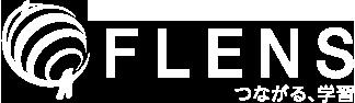 つながる、タブレット学習 | FLENS(フレンズ)
