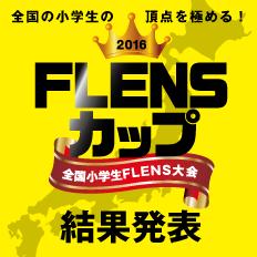 FLENSカップ2016