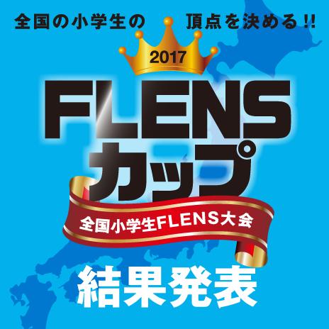 FLENSカップ2017