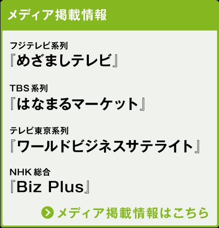 テレビ、新聞など各種メディアで話題 『めざましテレビ』『はなまるマーケット』『ワールドビジネスサテライト』『Biz Plus』