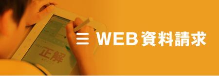 WEB資料請求