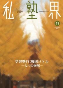 20121101_私塾界11月号