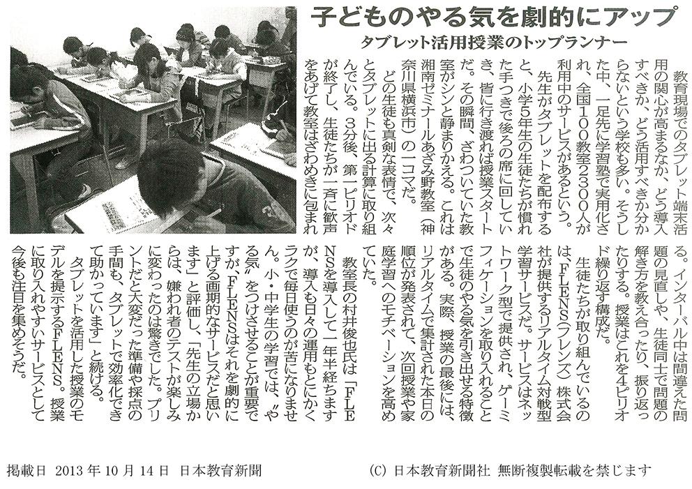 日本教育新聞_20131014-2