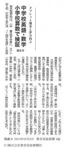 教育家庭新聞20141006_福生市_web用