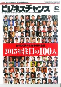 20141222_ビジネスチャンス2月号_表紙