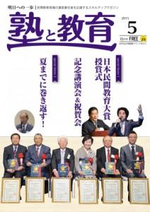 20150401_塾と教育5月号