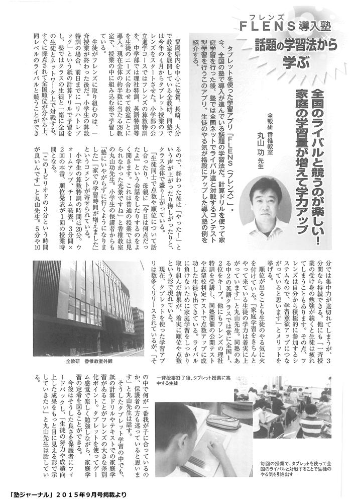 塾ジャーナル9月号
