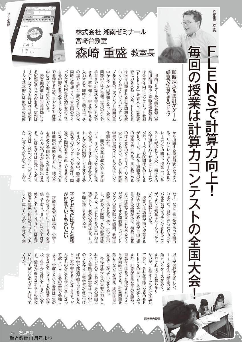jukukyosama11