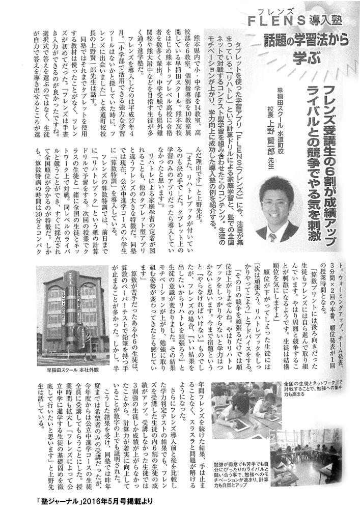 塾ジャーナル1605月号 1