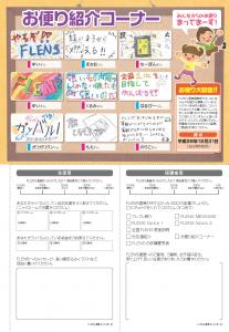 FLENS通信2016年冬号【見本】20161112_ページ_5