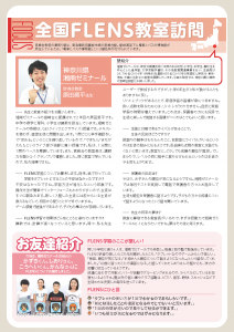 FLENS通信2016年冬号【見本】20161112_ページ_4
