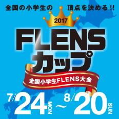 FLENSカップ2017のご紹介バナーです。