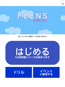 iOS版FLENSのTOP画面